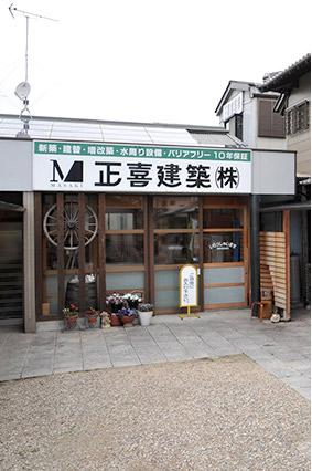 地域の小さい工務店にはそれなりの良さがありますイメージ