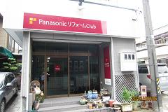 PanasonicリフォームClub正喜建築㈱ スタート