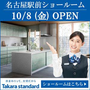 10/8(金)タカラ名古屋駅前ショールームOPEN